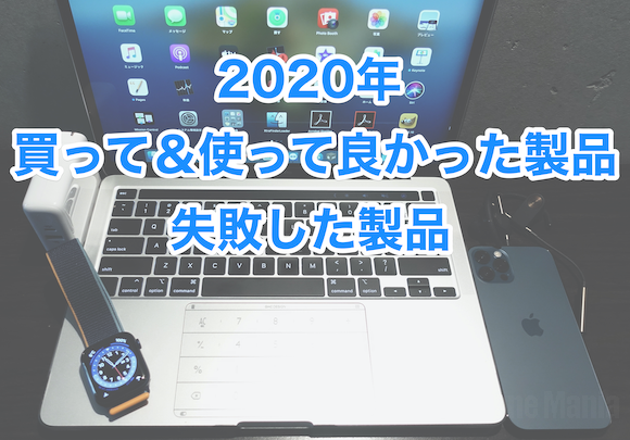 2020_products_1