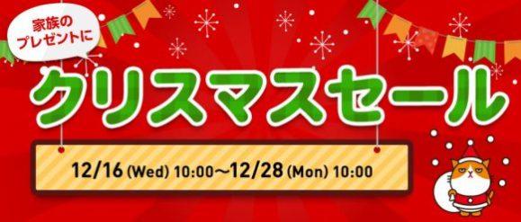 ワイモバイル クリスマスセール