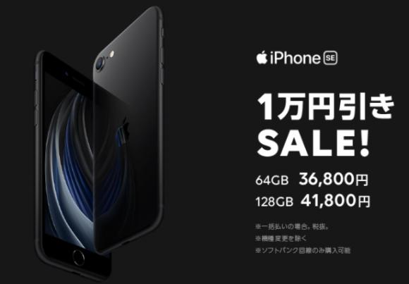 LINEモバイル-iPhone SE 年末年始1万円引きセール