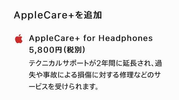 AirPods Max AppleCare+