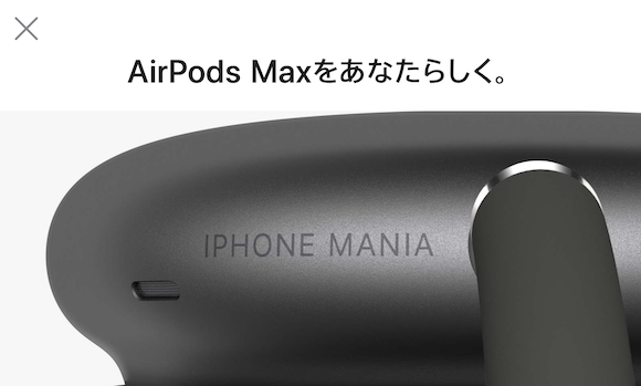 Apple AirPods Max 刻印あり
