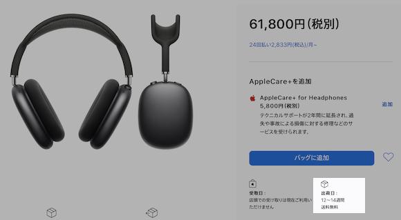 Apple AirPods Max 刻印なし