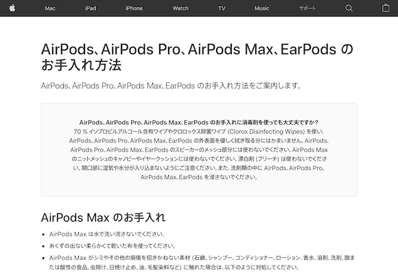 Apple「AirPods、AirPods Pro、AirPods Max、EarPods のお手入れ方法」