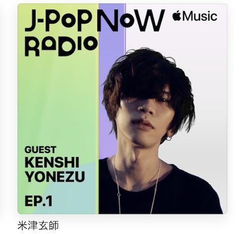 「J-Pop Now Radio」米津玄師