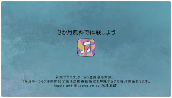 Apple Music 米津玄師