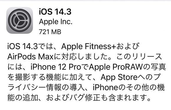 iOS14.3