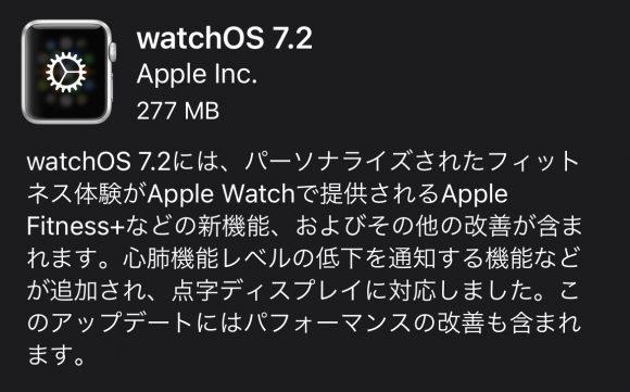 watchOS7.2