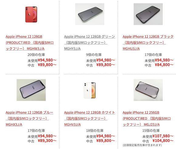 じゃんぱら iPhone12