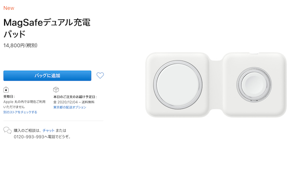 MagSafe Duo apple online