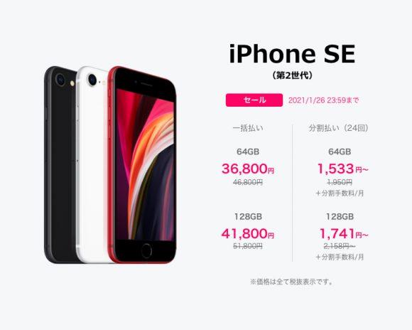 LINEモバイル-iPhone SE 年末年始1万円引きセール2