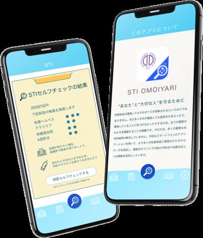 順天堂大学アプリ