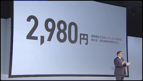 NTTドコモ ahamo 発表会