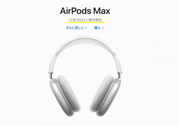 Apple公式サイトのAirPods Max発売日表記