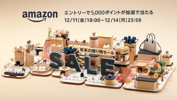 Amazonの「年末の贈り物セール」