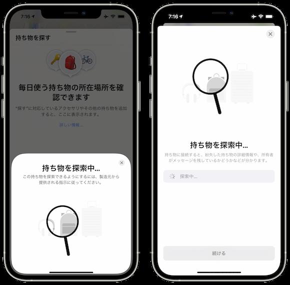 iOS14.3 「探す」 AirTags