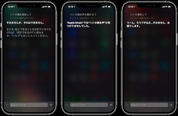 iOS14.3 Siri