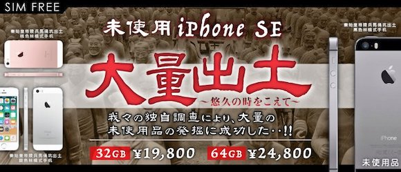 iPhone SE canada