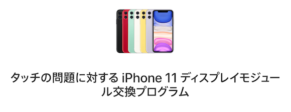 iPhone11 Problem