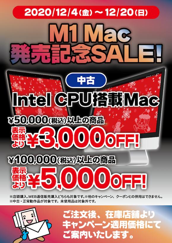 intel mac discount sale