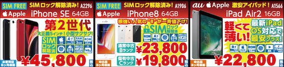 iosys year end sale2_1