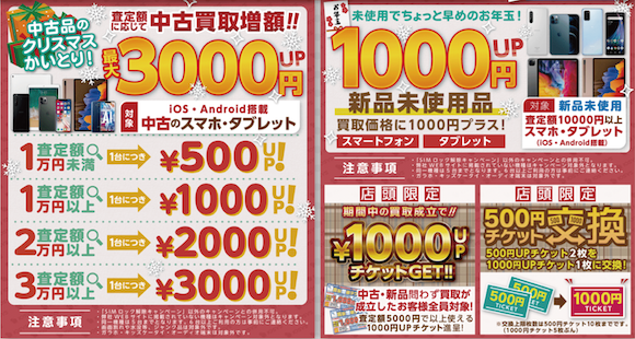 iosys year end sale2_2