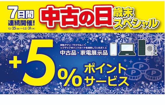 sofmap used sale