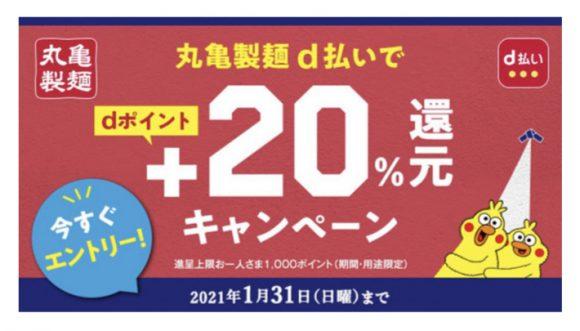 d払い 丸亀製麺 キャンペーン