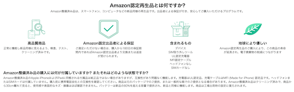 Amazon certified used_1