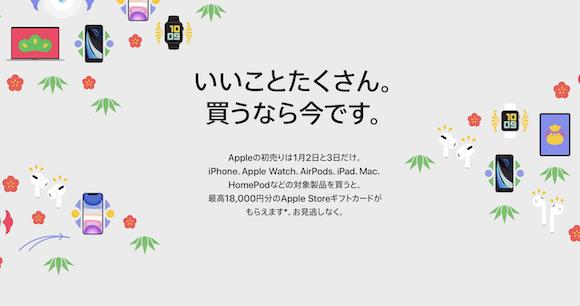 Apple 2021 初売り