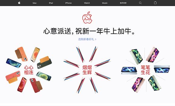 Apple 中国