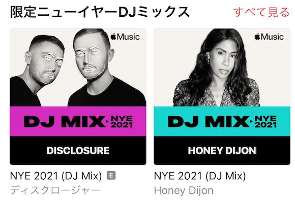 Apple Music 「限定ニューイヤーDJミックス」