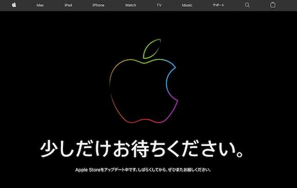 Apple Store メンテナンスモード 2021年1月1日