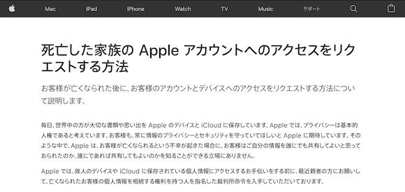 Apple サポート「死亡した家族の Apple アカウントへのアクセスをリクエストする方法」