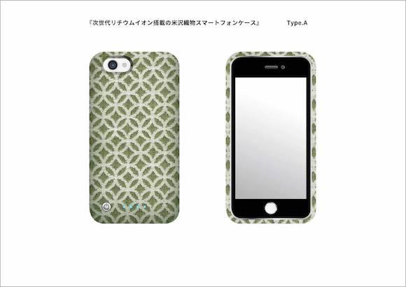 BIH Smartphone case_4