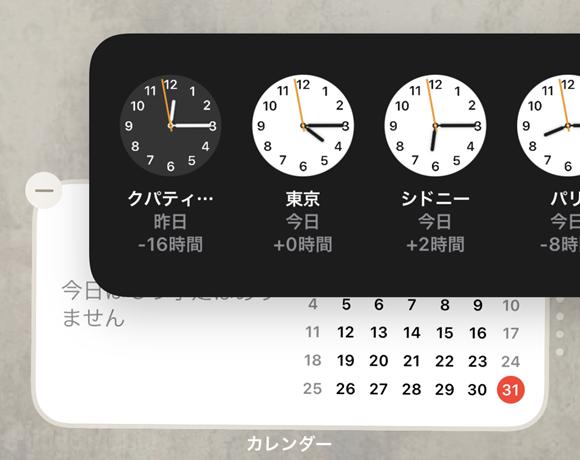 Tips iOS14 ウィジェット スマートスタック
