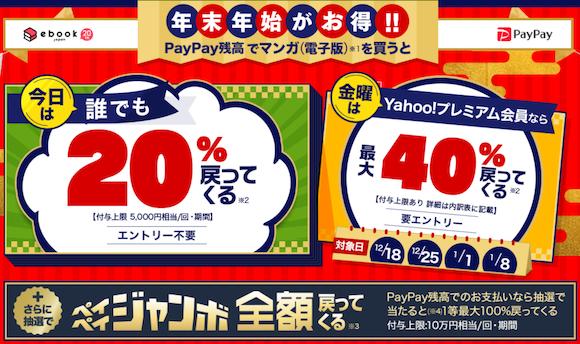 ebook Japan 2021