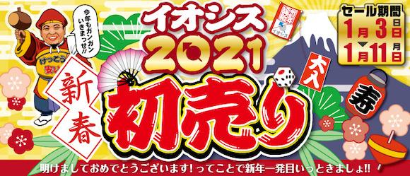 iosys new year sale